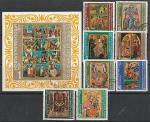 1000 лет Болгарским Иконам, Болгария 1977 год, 8 гашёных марок + блок