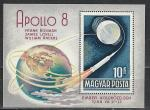 Космос, Аполло-8, Венгрия 1969 г, блок Ю.