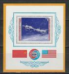 Союз-Аполлон, Болгария 1975 год, блок Ю.