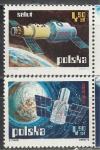 Исследования Космоса, Польша 1973, 2 марки. гашёные