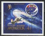 Монголия 1986 год. Комета Галлея. Космос. Спутник. Блок.