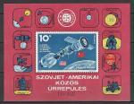 Союз - Аполлон, Венгрия 1975 г, блок. ((
