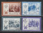 СССР 1962 год, 150 лет Отечественной Войне, 4 гашёные марки