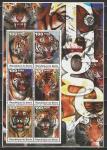 Бенин 2003 год, Тигры, малый лист.