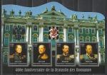 400 лет Династии Романовых, Дворцы, Зимний, Мадагаскар 2013, 2 малых листа