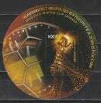 Россия 2015 год, Футбол. Чемпионат Мира 2018 в России. блок