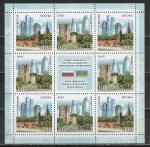 Россия 2015 год, Совместный Выпуск РФ - Азербайджан, Архитектура, лист