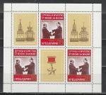 Советско - Болгарская Дружба, Болгария 1977 г, малый лист. Брежнев