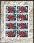 СССР 1985, День Космонавтики, Спецгашение, малый лист