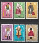 Национальные Костюмы, Румыния 1973, 6 марок