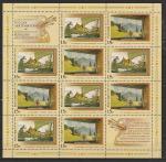 Россия 2013 год, Россия-Лихтенштейн, Искусство, лист. совместный выпуск