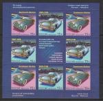 Россия 2013 год, Автомобили, лист. совместный выпуск с Монако