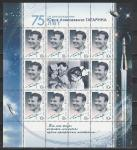 Россия 2009 год, Ю. Гагарин, лист