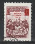 СССР 1961, Университет Патриса Лумумбы, Кр. Надпечатка, 1 гаш. марка
