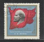 СССР 1969 год, С Новым Годом, 1 гашёная марка