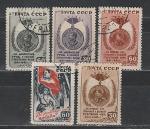 СССР 1946 год, Победа над Фашизмом, 5 гашёных марок