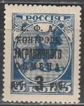 СССР 1932-33 гг, Контроль Заграничного Обмена, 1 марка. ндп 3 р/35 к