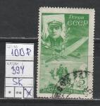 СССР 1935 год, Спасение Челюскинцев, А. Ляпидевский, 1 гашёная марка