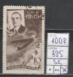 СССР 1935 год, Спасение Челюскинцев, Леваневский, 1 гашёная марка