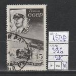 СССР 1935 год, Спасение Челюскинцев, Слепнев, 1 гашёная марка