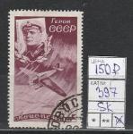 СССР 1935 год, Спасение Челюскинцев, И. Доронин, 1 гашёная марка. (20 к)
