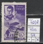 СССР 1935 год, Спасение Челюскинцев, Н. Каманин, 1 гашёная марка. 40 к.