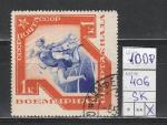 СССР 1935 год, Спартакиада, Бег, 1 гашёная марка. 1 к.