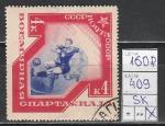 СССР 1935 год, Спартакиада, Футбол, 1 гашёная марка