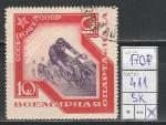 СССР 1935 год, Спартакиада, Велосипед, 1 гашёная марка
