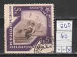 СССР 1935 год, Спартакиада, Лыжи, 1 гашёная марка