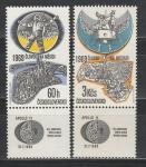 """""""Аполлон-11"""", ЧССР 1969 год, 2 марки с купонами"""