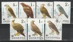 Хищные Птицы, Венгрия 1983, 7 гаш. марок