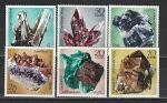 ГДР 1972, Минералы, 6 марок
