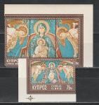 Церковная Живопись, Рождество, Кипр 1970 г, 4 марки