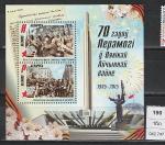 70 лет Победы, Беларусь 2015, блок