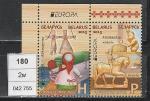 Европа, Игрушки, Беларусь 2015 год, пара марок