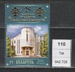 Беларусский Экзархат, Беларусь 2014, 1 марка