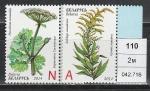 Флора, Беларусь 2014, 2 марки