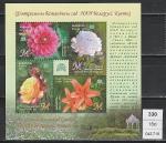 Цветы, Беларусь 2014 г, блок.