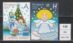 Новый Год, Рождество, Беларусь 2014 г. 2 марки. (042,725)