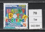 Посткроссинг, Беларусь 2014, 1 марка