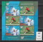 Спорт, Теннис, Беларусь 2013, малый лист