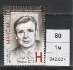 Максим Танк, Беларусь 2012 г, 1 марка
