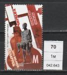 Мемориал Хатынь, Беларусь 2013 год, 1 марка. (042,643)