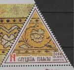 Слуцкий Пояс, Беларусь 2014, 1 марка