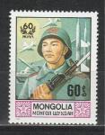 60 лет Народной Армии, Монголия 1981 год, 1 марка