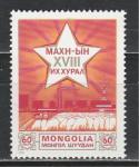 Съезд Партии, Монголия 1981 год, 1 марка