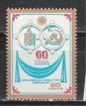 Монголия 1981 год, 60 лет Дружбы между СССР - Монголией, марка. наклейка