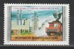 Индустрия, Монголия 1982 г, 1 марка