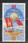 60 лет Монгольской Революции, Монголия 1984 год, 1 марка. Космос. (+ю)